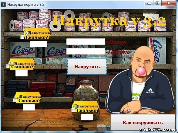 Тюряга для бесплатный валюта для Тюряге, накрутка, Рейтинг 5.0/1